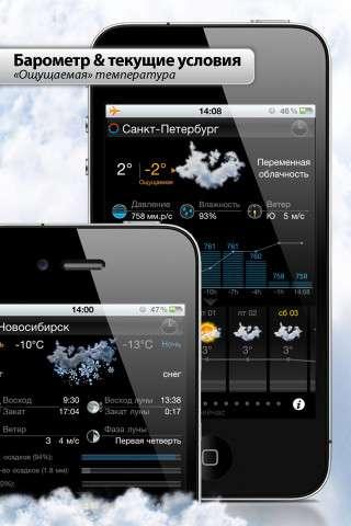 eWeather HD v2.3 [RUS] [.ipa/iPhone/iPod Touch]