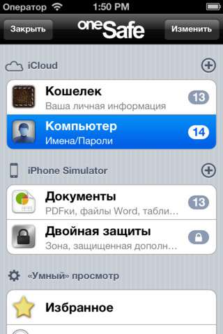 oneSafe v1.1.0 [RUS] [.ipa/iPhone/iPod Touch/iPad]