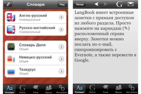 LangBook = Словарь + Тесты v2.4 [RUS] [.ipa/iPhone/iPod Touch]