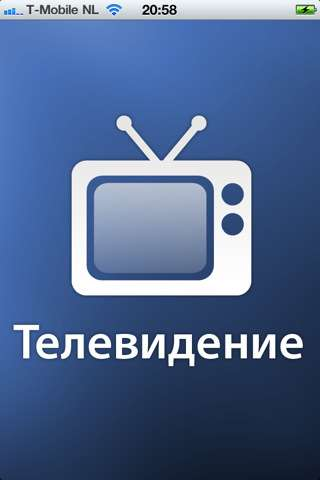Телевидение v2.0.4 [RUS] [.ipa/iPhone/iPod Touch]