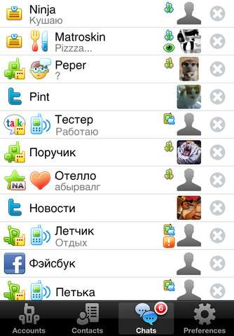 QIP Mobile Messenger v0100 [RUS] [.ipa/iPhone/iPod Touch/iPad]