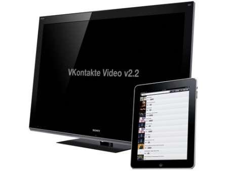 VKontakte Video v2.2.4 [Программы для iPhone/iPod Touch/iPad]