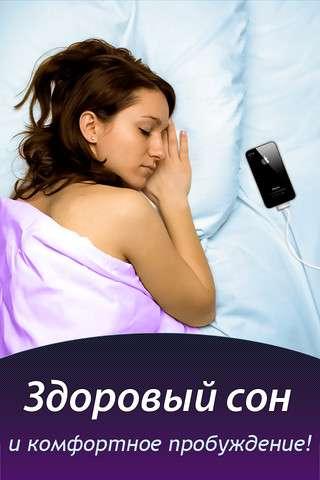 Умный будильник : биоритмы, фазы сна & запись шумов [4.3] [RUS] [Программы для iPhone/iPod Touch]
