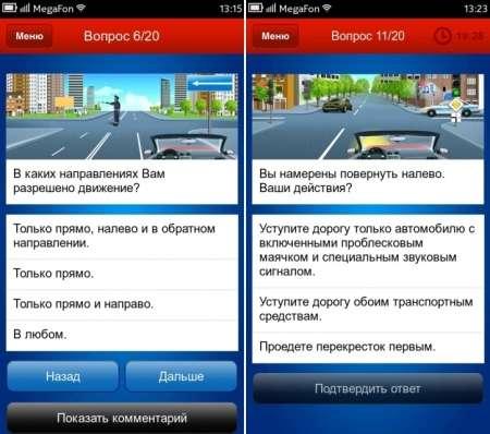 Репетитор ПДД v.1.0 (Symbian ^3)