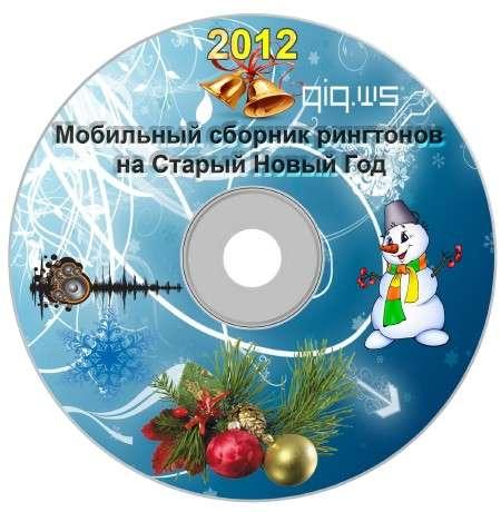 Мобильный сборник рингтонов на Старый Новый Год (2012)