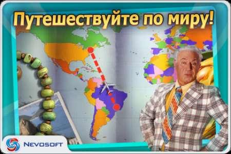 Игра на Миллион: квест + поиск предметов v1.5 [RUS] [Игры для iPhone]