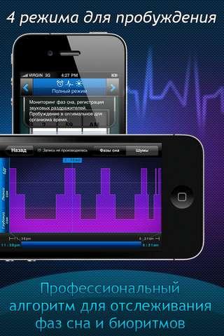 Умный будильник Smart Alarm Clock [4.4] [RUS] [Программы для iPhone/iPod Touch]