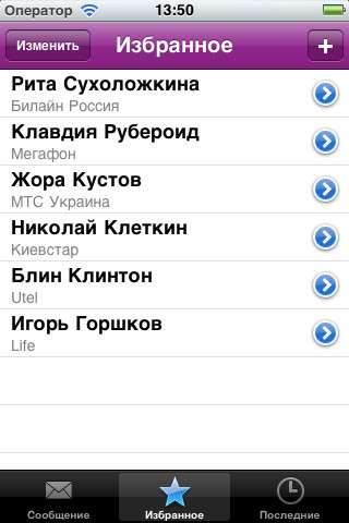 SMS CIS [1.1.3 - 1.3] [RUS] [ipa/iPhone/iPod Touch]