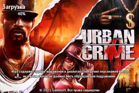 Urban Crime [1.0.5] [ipa/iPhone/iPod Touch/iPad]