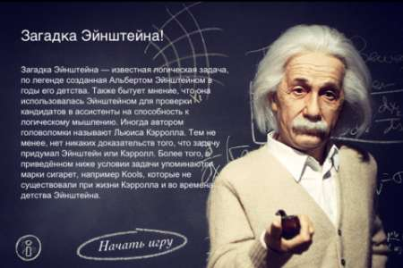 Загадка Эйнштейна v1.0 [RUS] [.ipa/iPhone/iPod Touch]