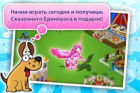 Веселая Усадьба: Весна v1.1 [RUS] [.ipa/iPhone/iPod Touch]