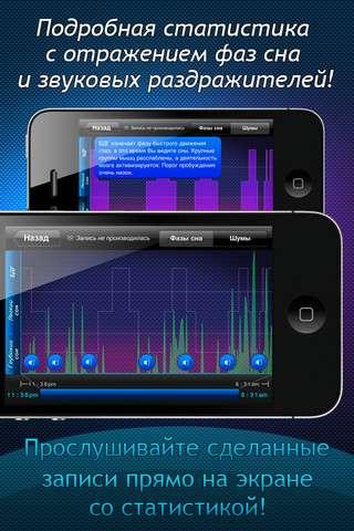 Умный будильник Smart Alarm Clock v4.5 [RUS] [.ipa/iPhone/iPod Touch]
