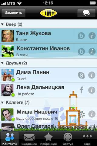 IM+ Pro v6.4 [RUS] [Программы для iPhone/iPod Touch/iPad]