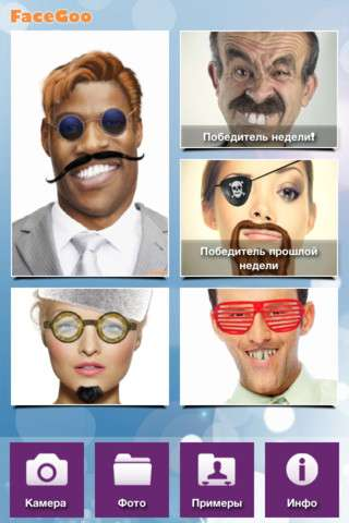 FaceGoo v8.3 [RUS] [ipa/iPhone/iPod Touch]