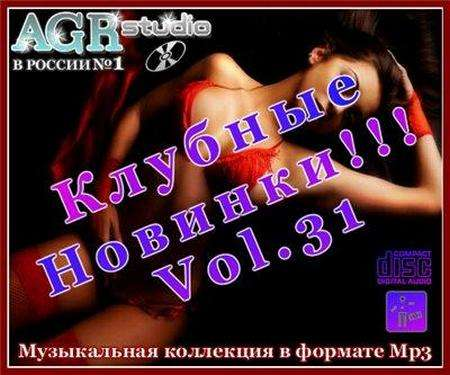 Клубные Новинки Vol.32 (2012)