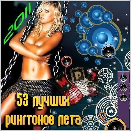 53 лучших рингтонов лета (2011)