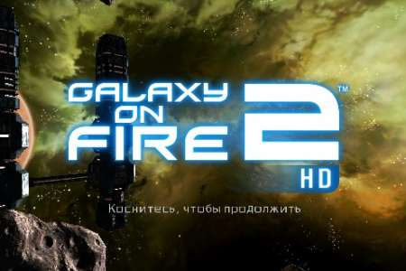 Galaxy on Fire 2 HD v1.0.6 [RUS] [Игры для iPhone/iPad]