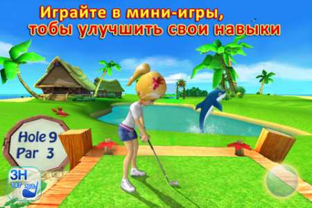 Let's Golf! 3 v1.0.7 [Gameloft] [RUS] [ipa/iPhone/iPod Touch/iPad]