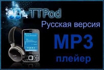 TTPod v.4.4.1 (Symbian 9.4, Symbian^3, Anna, Belle)
