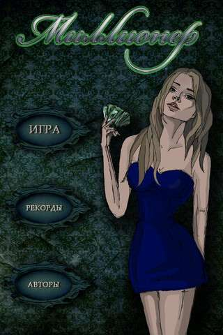 Миллионер v1.1 [RUS] [.ipa/iPhone/iPod Touch/iPad]