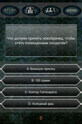 Миллионер v1.1 [RUS] [.ipa/iPhone/iPod Touch/iPad]