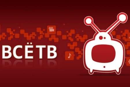 ВсёТВ v1.2 (Android 2.1+)