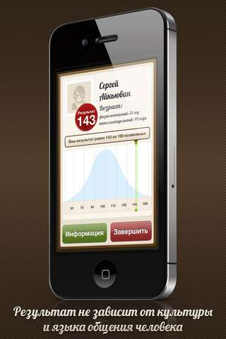 IQ Pro v1.1 [RUS] [.ipa/iPhone/iPod Touch/iPad]