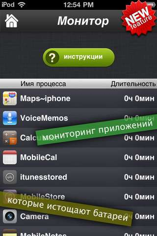 Battery Doctor Pro - Max Your Battery Life v6.2 [RUS] [.ipa/iPhone/iPod Touch/iPad]