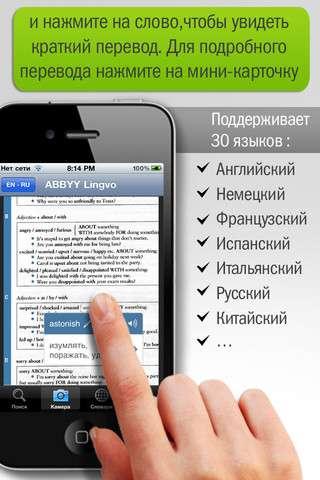 Lingvo Dictionaries: Универсальный словарь для 30 языков v2.6 [.ipa/iPhone/iPod Touch/iPad]