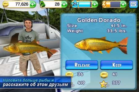 Fishing Kings Free+ v1.0.5 [RUS] [.ipa/iPhone/iPod Touch/iPad]