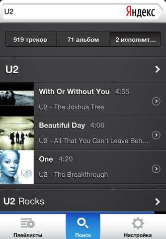 Яндекс.Музыка v1.0 [.ipa/iPhone/iPod Touch]