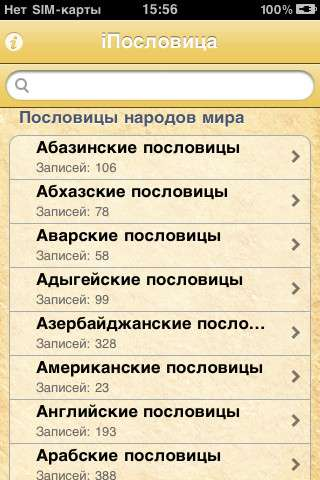 iПословица v1.0 [RUS] [.ipa/iPhone/iPod Touch]