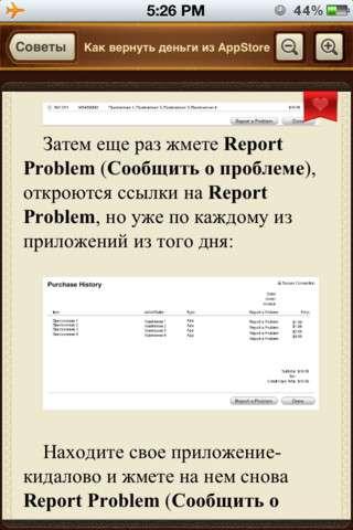 Секреты и Советы айOS 5.0 - 5.1 для айPhone v1.2.1 [.ipa/iPhone/iPod Touch/iPad]