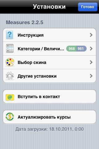 Measures v2.2.8 [.ipa/iPhone/iPod Touch]