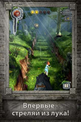 Temple Run: Храбрая сердцем v1.1 [.ipa/iPhone/iPod Touch/iPad]