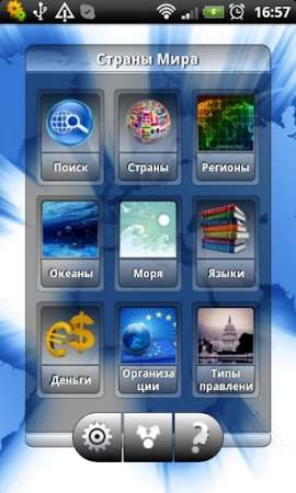 Страны Мира v1.0.1 (Android 1.6+)