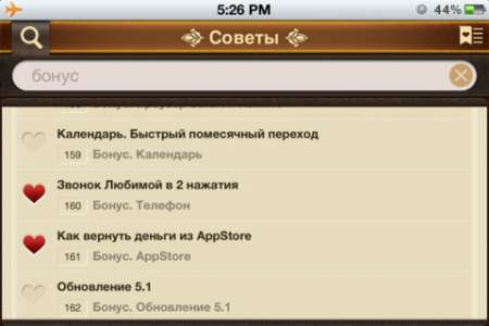 Секреты и Советы айOS 5.0 - 5.1 для айPhone v1.2.1 [.ipa/iPhone/iPod Touch/iPad]