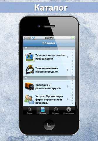 ГОСТы v1.7 [RUS] [.ipa/iPhone/iPod Touch/iPad]